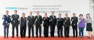 Taiwan facility launch ceremony Siemens Gamesa